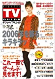 デジタル TV (テレビ) ガイド 2007年 01月号 [雑誌]