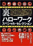 裏ハローワークスペシャル・セレクション―人に言えない仕事は、なぜか儲かる! (コスモ文庫)