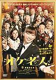 オケ老人! [DVD]