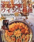 田崎真也の家庭で楽しむワインと料理