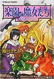 楽園の魔女たち 〜星が落ちた日〜 (楽園の魔女たちシリーズ) (コバルト文庫)