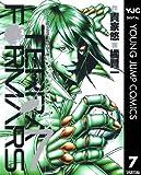テラフォーマーズ 7 (ヤングジャンプコミックスDIGITAL)