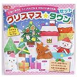 クリスマス★タウン セット /おりがみ