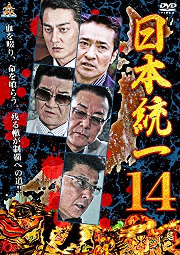 日本統一14 [DVD]