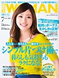 日経ウーマン 2014年 07月号 [雑誌]