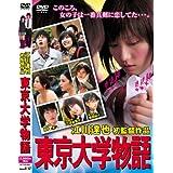 東京大学物語 [DVD]