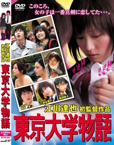 東京大学物語 [DVD]の詳細を見る