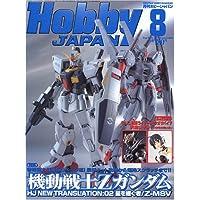 Hobby JAPAN (ホビージャパン) 2005年 08月号