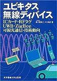 ユビキタス無線ディバイス―ICカード・RFタグ・UWB・ZigBee・可視光通信・技術動向
