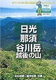 日光・那須・谷川岳 (YAMAPシリーズ)