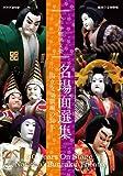 人形浄瑠璃文楽 名場面選集 -国立文楽劇場の30年-[DVD]