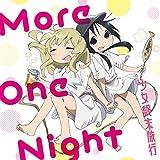 TVアニメ「 少女終末旅行 」エンディングテーマ「 More One Night 」