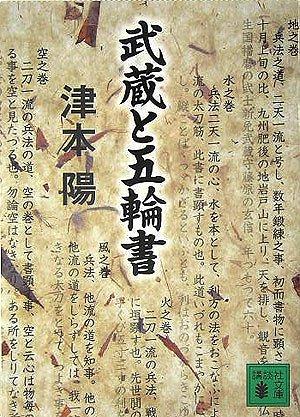 武蔵と五輪書 (講談社文庫)の詳細を見る