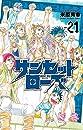サンセットローズ 21 (少年チャンピオン・コミックス)