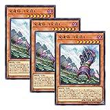 【 3枚セット 】遊戯王 日本語版 CIBR-JP022 星遺物−『星鎧』 (レア)