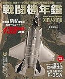 戦闘機年鑑2017-2018 (イカロス・ムック)