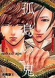 孤島の鬼 分冊版(1) (ARIAコミックス)