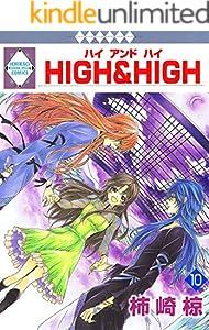 HIGH&HIGH 10巻 表紙画像