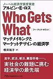 Who Gets What(フー・ゲッツ・ホワット) マッチメイキングとマーケットデザインの経済学 (日経ビジネス人文庫…