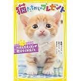 猫たちからのプレゼント ケガしたミィミィが教えてくれたこと (集英社みらい文庫)