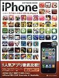 iPhone これは使える!アプリ&ツールガイド iOS 4 & iPhone 4 (SOFTBANK MOOK) [ムック] / ソフトバンククリエイティブ (刊)