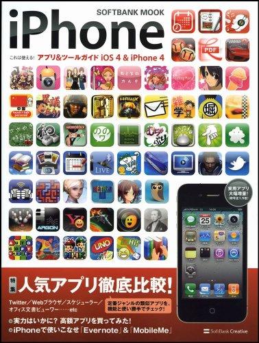iPhone これは使える!アプリ&ツールガイド iOS 4 & iPhone 4 (SOFTBANK MOOK)の詳細を見る
