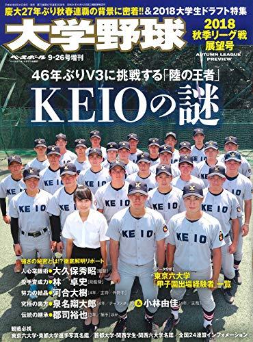 大学野球 2018秋季リーグ戦展望号 2018年9/26号 (週刊ベースボール増刊)
