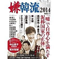 嫌韓流2014 (晋遊舎ムック)