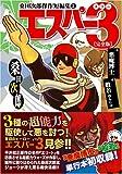 エスパー3〔完全版〕+悪魔博士+般若 (マンガショップシリーズ―桑田次郎SF短編傑作集 (128))