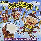 2008 うんどう会(6)江戸の華を試聴する