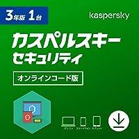 カスペルスキー セキュリティ (最新版) | 3年 1台版 | オンラインコード版 | Windows/Mac/iOS/Android対応