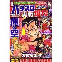 漫画パチスロ実戦爆裂テク 2006年 04月号