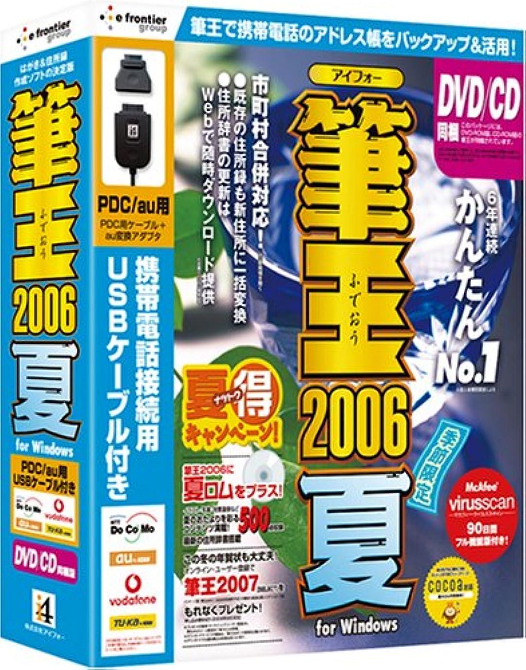 感動するラウンジ疫病筆王2006夏 for Windows PDC/au用USBケーブル付き