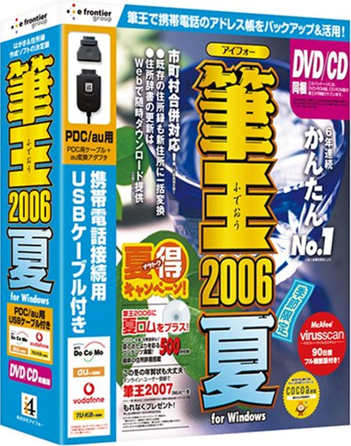 剥離非公式詳細な筆王2006夏 for Windows PDC/au用USBケーブル付き