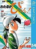 わたるがぴゅん! 54 (ジャンプコミックスDIGITAL)