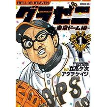 グラゼニ~東京ドーム編~(1) (モーニングコミックス)