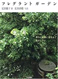 フレグラントガーデン―いつも香りの植物に包まれて暮らしたい 画像