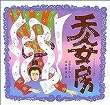 天人女房 (日本の物語絵本)