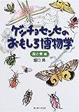 ゲッチョセンセのおもしろ博物学 (虫と骨編) 画像
