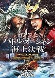 バトル・オーシャン/海上決戦 [DVD]