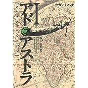 アド・アストラ 1 ─スキピオとハンニバル─ (ヤングジャンプコミックス)