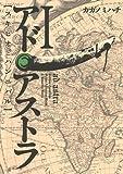 アド・アストラ 1 ─スキピオとハンニバル─ / カガノ ミハチ のシリーズ情報を見る