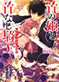 首の姫と首なし騎士  いわくつきの訪問者 (角川ビーンズ文庫)
