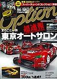 Option - オプション - 2018年 3月号 【特別付録】スーパーチューンドコレクション別冊 TOKYO AUTO SALON 2018