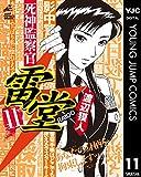 死神監察官雷堂 11 (ヤングジャンプコミックスDIGITAL)