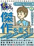 秀丸で傑作を書く!!?: 正規表現&アウトライン篇 (RasenWorks)