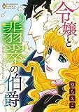 令嬢と翡翠の伯爵 (ハーモニィコミックス)