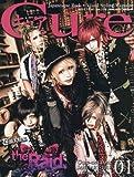 Cure(キュア) 2018年 01 月号 [雑誌]