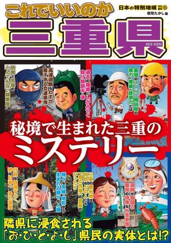 日本の特別地域 特別編集55これでいいのか三重県
