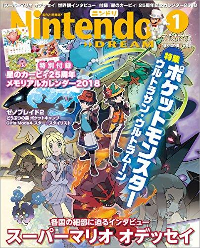 Nintendo DREAM(ニンテンドードリーム) 2018年 01 月号 [雑誌]